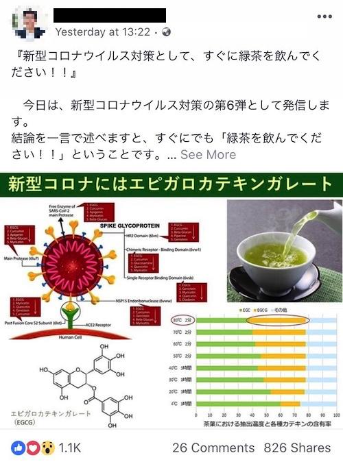 緑茶 コロナ ウイルス
