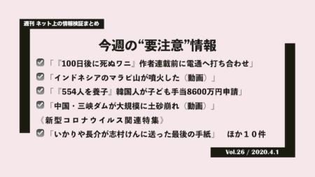 《週刊》ネット上の情報検証まとめ(Vol.26/2020.4.1)