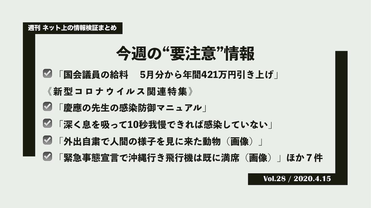 《週刊》ネット上の情報検証まとめ(Vol.28/2020.4.15)