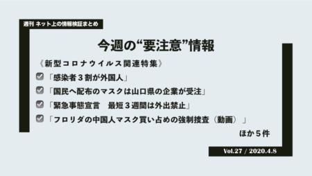 《週刊》ネット上の情報検証まとめ(Vol.27/2020.4.8)