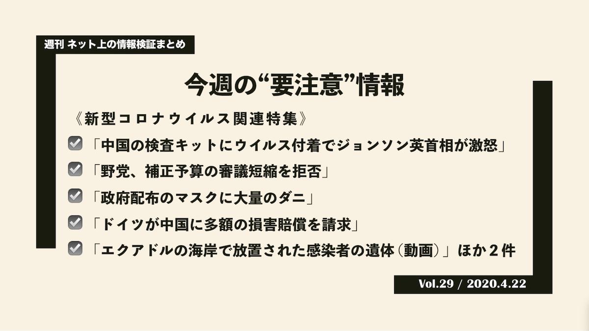 《週刊》ネット上の情報検証まとめ(Vol.29/2020.4.22)