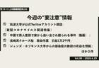[新型コロナFactCheck] 「日本で売られているMade in Taiwan表記マスクは中国製の偽物」は本当か?