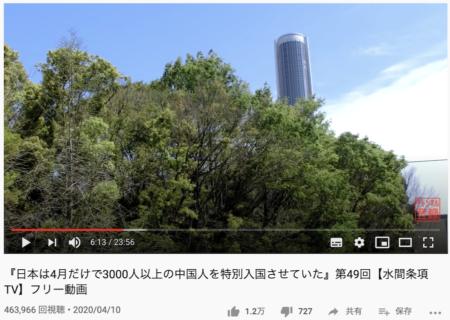[新型コロナFactCheck] 「4月だけで中国から3000人が特別入国」との誤情報 動画で拡散
