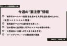 【調査報道「新型コロナ禍」】 「モーニングショー」の玉川氏が誤報した東京都のPCR検査現状を詳述する