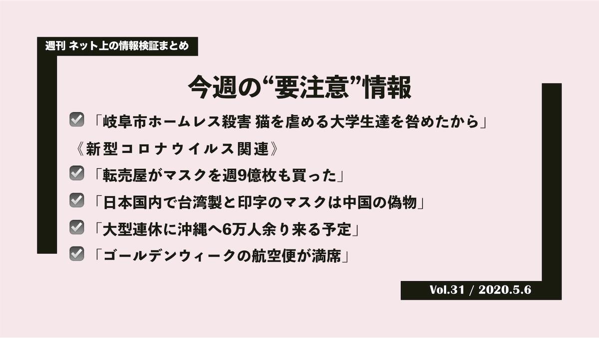 《週刊》ネット上の情報検証まとめ(Vol.31/2020.5.6)