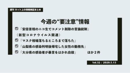 《週刊》ネット上の情報検証まとめ(Vol.32/2020.5.13)