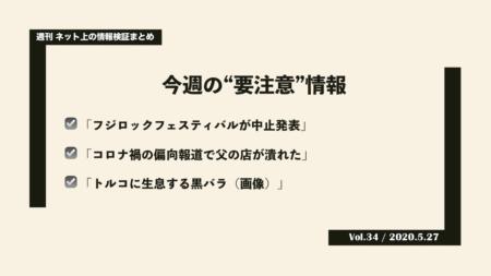 《週刊》ネット上の情報検証まとめ(Vol.34/2020.5.27)