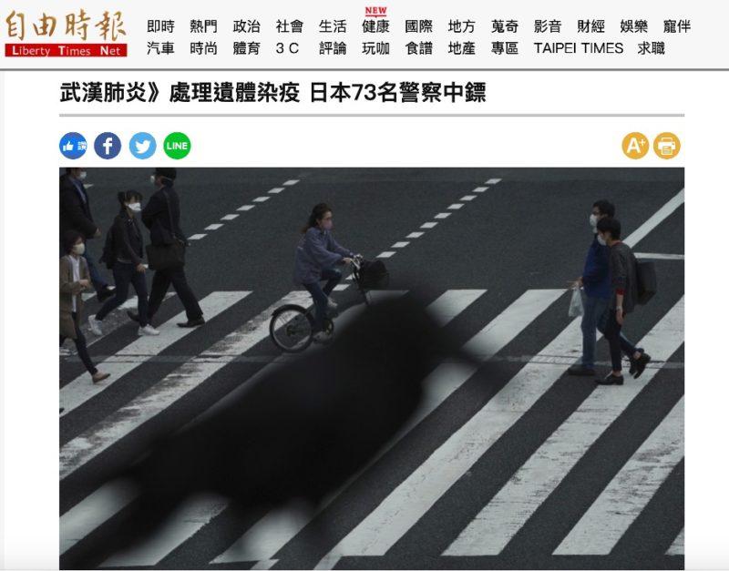 [新型コロナFactCheck] 「日本の警察官73名が遺体取扱いで新型コロナに感染」との台湾紙報道は誤り