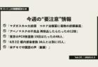 [新型コロナFactCheck] 「アベノマスクの不良品たったの12枚」はミスリード 妊婦向けは4万7千枚