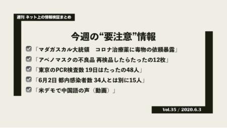 《週刊》ネット上の情報検証まとめ(Vol.35/2020.6.3)