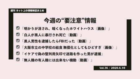 《週刊》ネット上の情報検証まとめ(Vol.36/2020.6.10)
