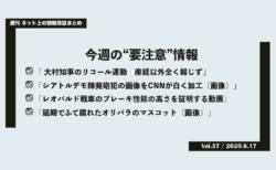 《週刊》ネット上の情報検証まとめ(Vol.37/2020.6.17)