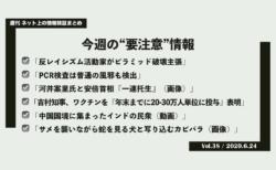 《週刊》ネット上の情報検証まとめ(Vol.38/2020.6.24)
