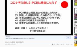 [新型コロナFactCheck] 「PCR検査は風邪も検出」と誤った主張の動画が拡散