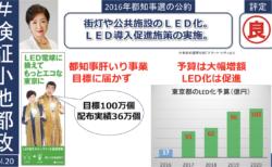 小池都政 公約検証[20] LED化は促進したか?