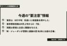 [新型コロナFactCheck] 「日本政府が外国人観光客の旅費半額を補助」は不正確 海外でも拡散