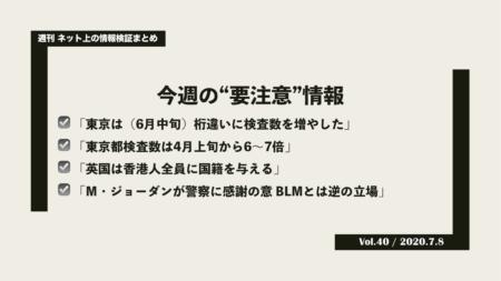 《週刊》ネット上の情報検証まとめ(Vol.40/2020.7.8)