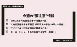 《週刊》ネット上の情報検証まとめ(Vol.41/2020.7.15)