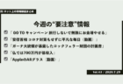 《週刊》ネット上の情報検証まとめ(Vol.42/2020.7.23)
