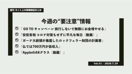 《週刊》ネット上の情報検証まとめ(Vol.43/2020.7.29)