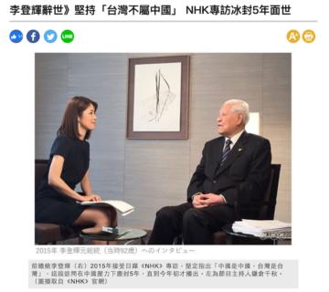 「李登輝元総統の生前インタビュー NHKが5年封印」 台湾メディアの報道は誤り
