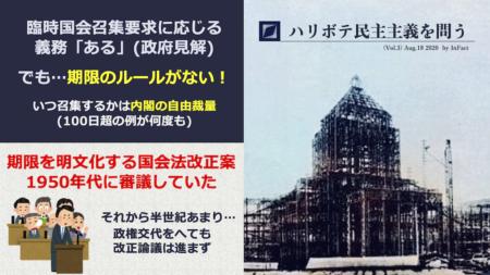 【ハリボテ民主主義】60年以上前、臨時国会召集期限の明文化を検討 政権交代でも法制化実現せず