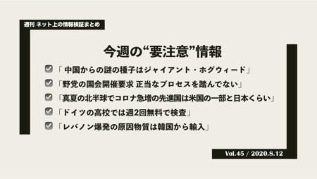 《週刊》ネット上の情報検証まとめ(Vol.45/2020.8.12)