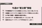 【コロナの時代】弁護士・金塚彩乃のフランスからの帰国② ピンク色の警告書