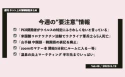 《週刊》ネット上の情報検証まとめ(Vol.46/2020.8.19)