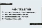 [FactCheck] 「日本が黒人の入国を厳しく制限」 中国で誤情報拡散