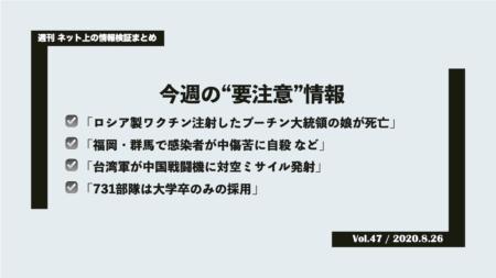 《週刊》ネット上の情報検証まとめ(Vol.47/2020.8.26)
