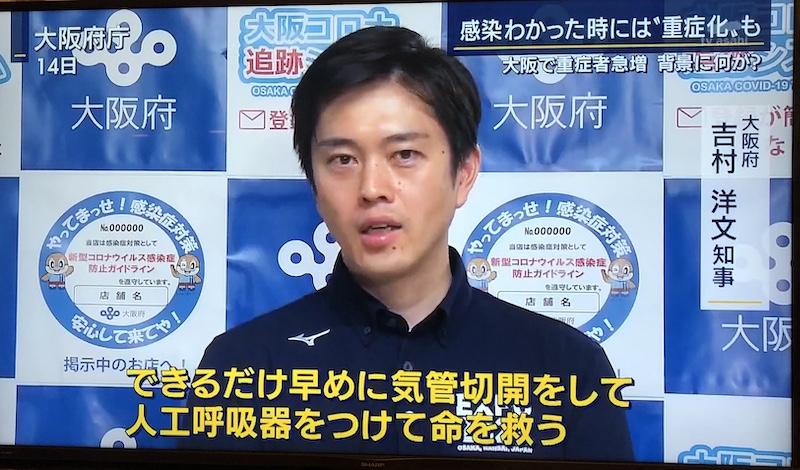 [コロナの時代]ファクトチェック: 大阪の重症者増の理由は「早めに気管切開し、人工呼吸器をつけている」? 吉村知事発言は根拠不明