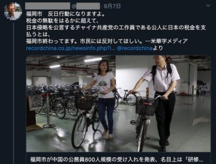 [FactCheck]「福岡市が中国公務員800人受入れ発表」→8年前の記事が拡散、実際は受入れ中止
