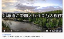 [FactCheck] 「国交省、北海道に中国人500万人移住計画を発表」は誤り 3年前の動画が再拡散