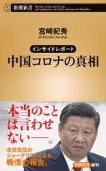 本当のことは言わせない――。北京在住のジャーナリストによる戦慄の報告
