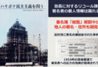 《週刊》ネット上の情報検証まとめ(Vol.50/2020.9.17)