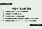 【追記あり】『虎ノ門ニュース』問題に関する経緯と見解 ファクトチェック活動に関する様々な誤解について