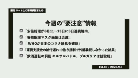 《週刊》ネット上の情報検証まとめ(Vol.48/2020.9.3)