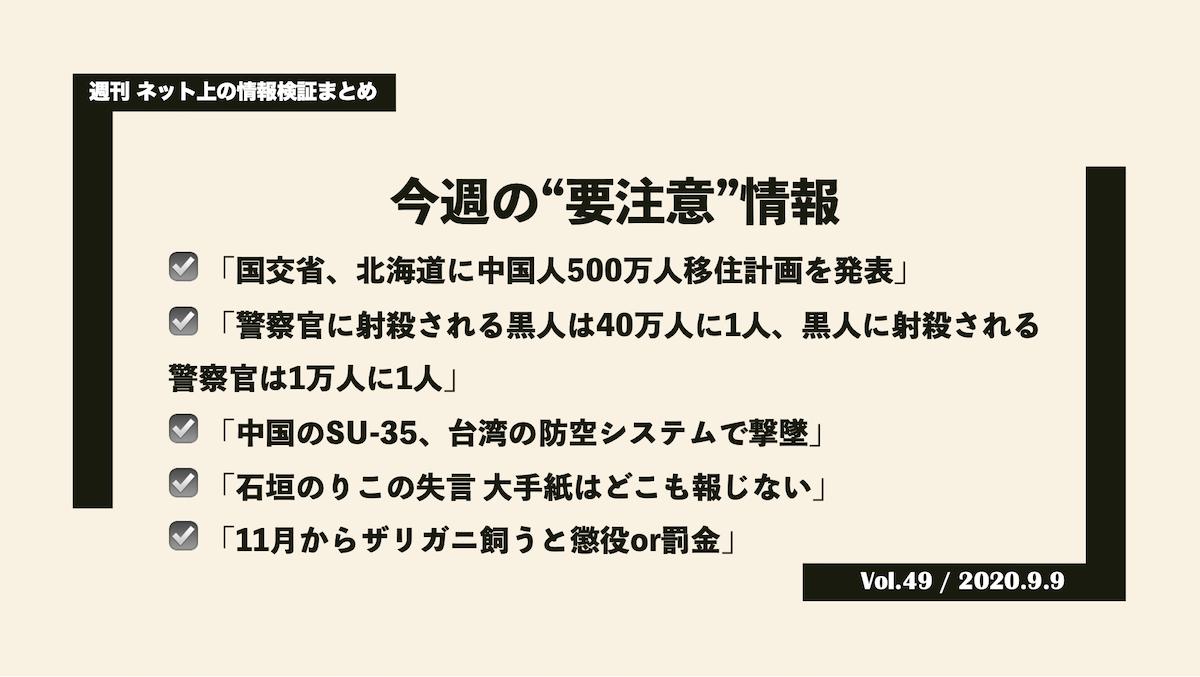 《週刊》ネット上の情報検証まとめ(Vol.49/2020.9.9)