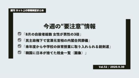《週刊》ネット上の情報検証まとめ(Vol.52/2020.9.30)