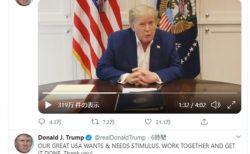 【アメリカ大統領選挙のファクト】トランプ大統領が病院から回復を強調するが、症状については「数日が重要」との慎重な見方も示す