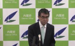 【日本学術会議問題】河野行革担当相会見(10月9日)