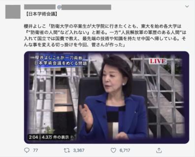 [FactCheck] 「防大卒業生が大学院に行きたくとも東大など各大学は断る」は誤り 櫻井氏の発言が拡散