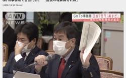 [FactCheck] テレ朝ニュースの見出し「GoTo事務局で日当7万円」はミスリード