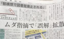 【大阪都構想住民投票】メディア各社のファクトチェックまとめ 賛否両論それぞれの検証結果は