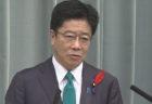 【日本学術会議問題】加藤官房長官会見(10月8日)