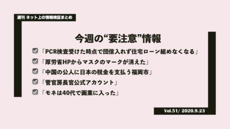 《週刊》ネット上の情報検証まとめ(Vol.51/2020.9.23)