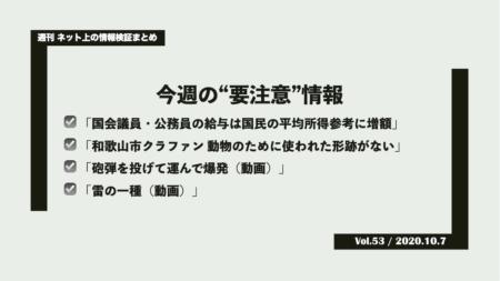 《週刊》ネット上の情報検証まとめ(Vol.53/2020.10.7)