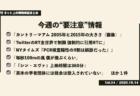 【日本学術会議問題】加藤官房長官会見(10月14日)