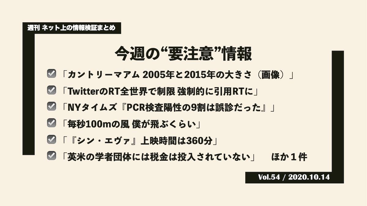 《週刊》ネット上の情報検証まとめ(Vol.54/2020.10.14)
